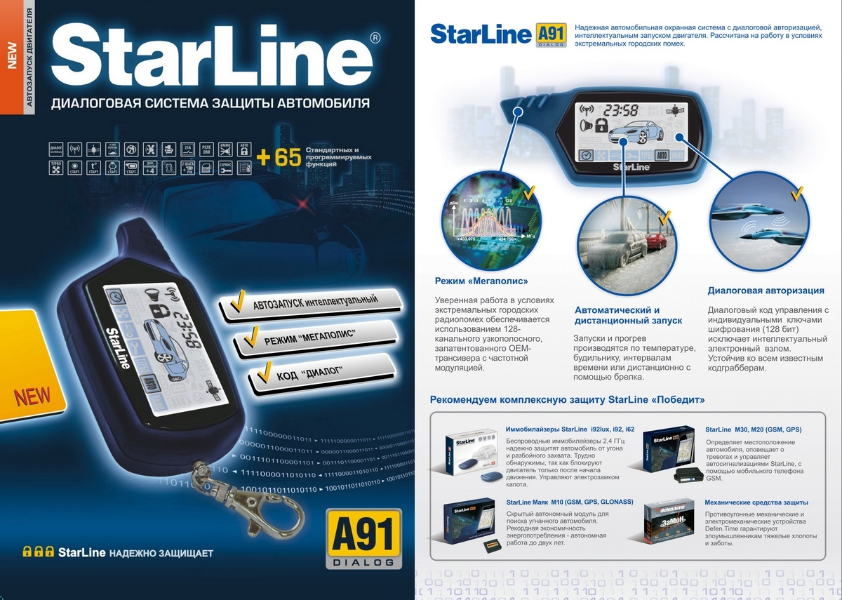 Starline a91 инструкция по установке скачать